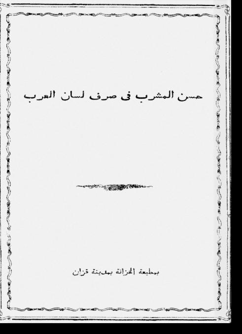 Хасан аль-машраб фи сарф лисан аль-'араб. حسن المشرب فی صرف لسان العرب