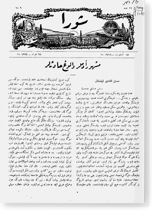 """""""Шура"""", 1916 г. №16"""
