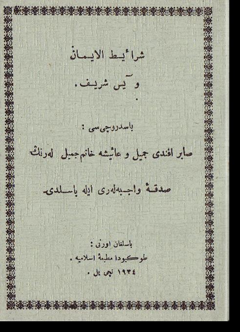 Шараит аль-иман ва Йэ син шэриф. شرائط الايمان و يس شريف
