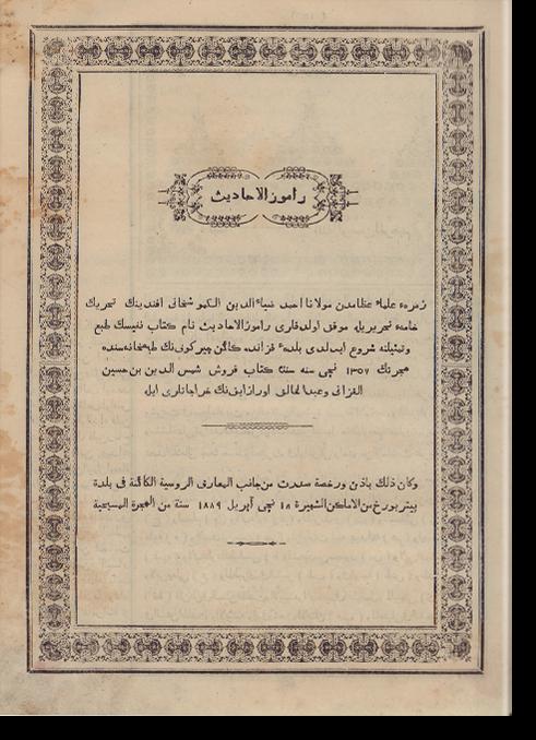 Рамуз аль-ахадис. رموز الأحاديث