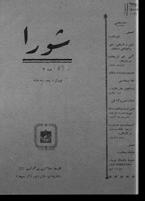 """""""Шура"""", 1917 г. №3"""