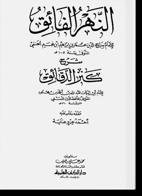 ан-Нахр аль-фаикъ шарх Канз ад-дакаикъ