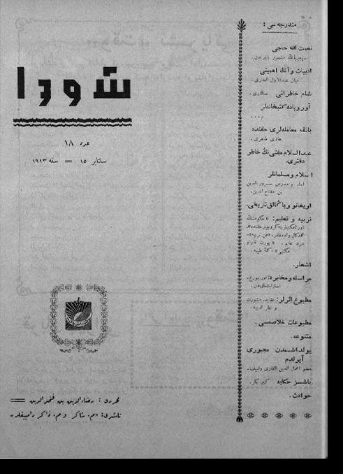"""""""Шура"""", 1913 г. №18"""
