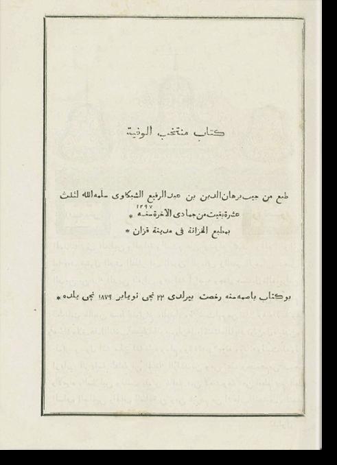 Китаб Мунтахаб ал-вафийа. كتاب منتخب الوفية