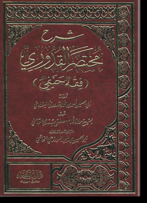 Шарх Мухтасар аль-Кудури