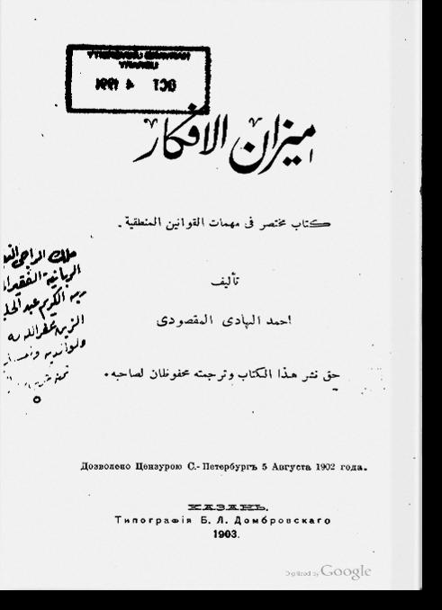 Мизан аль-афкар. ميزان الأفكار