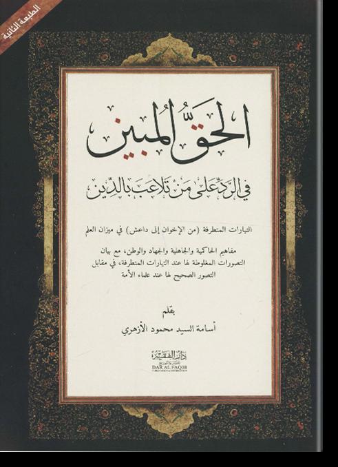 аль-Хакк аль-мубин фи ар-радд галя ман талагаба би ад-дин. الحقّ المبين في الردّ على من تلاعب بالدّين