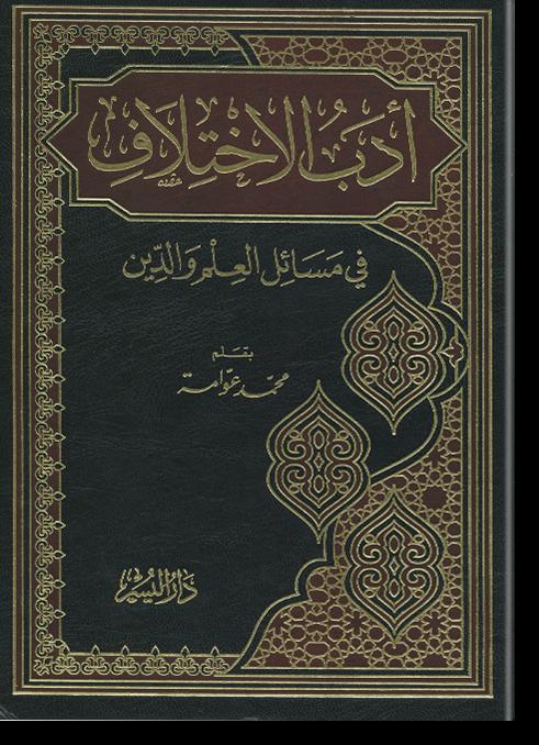 Адаб аль-ихтиляф фи масаиль аль-'ильм ва ад-дин