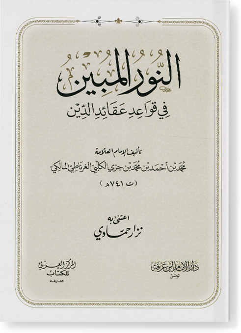 ан-Нур аль-мубин фи кава'ид 'акаид ад-дин. النور المبين في قواعد عقائد الدين