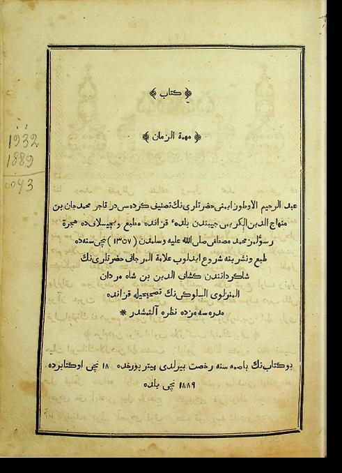 Китаб Мухимма аз-заман. كتاب مهمة الزمان