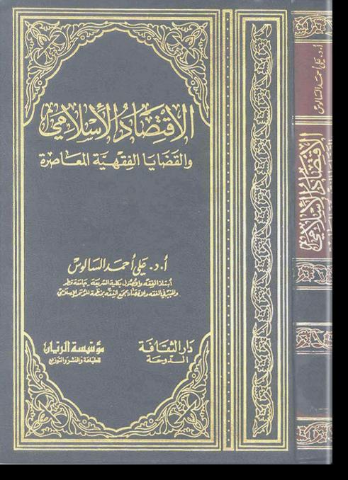 аль-Иктисад аль-ислями ва аль-кадая аль-фикхия аль-му'асыра