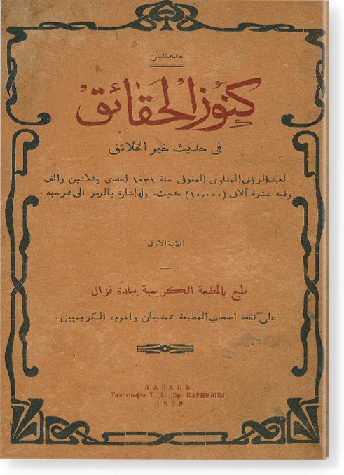Кунуз аль-хакаикъ