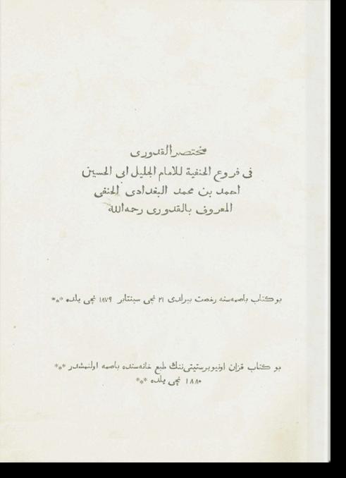 Мухтасар аль-Кудури. مختصر القدوري