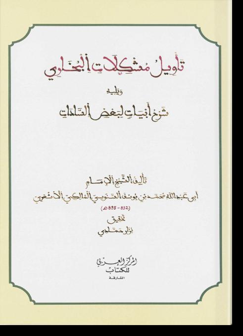 Тавил мушкилят аль-Бухари. تأويل مشكلات البخاري