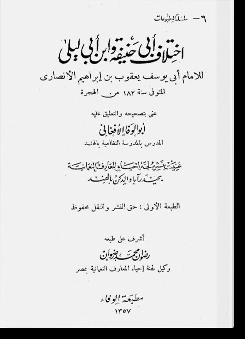 Ихтиляф Аби Ханифа ва ибн Аби Ляйля. اختلاف أبي حنيفة و ابن أبي ليلى