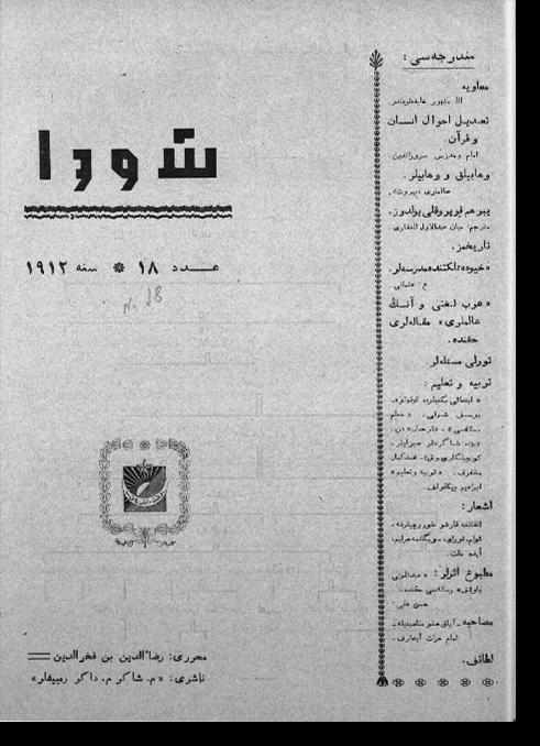"""""""Шура"""", 1912 г. №18"""