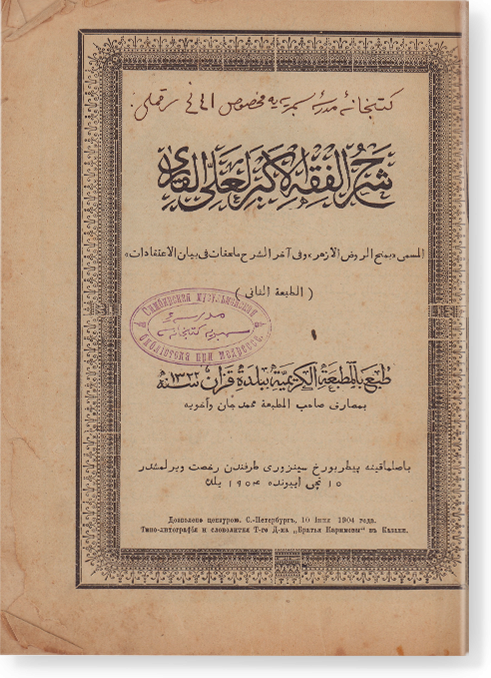 Шарх аль-Фикх аль-акбар ли 'Али аль-Кари. شرح الفقه الأكبر لعلي القاري