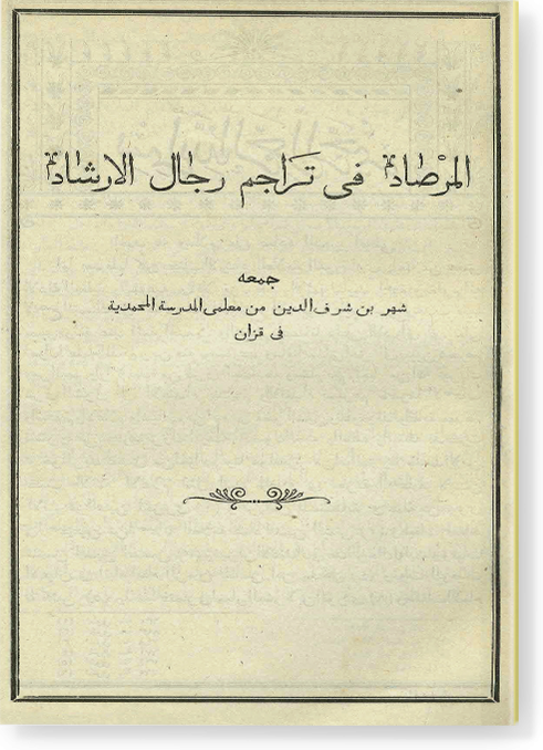 аль-Мирсад фи тараджим риджаль аль-иршад
