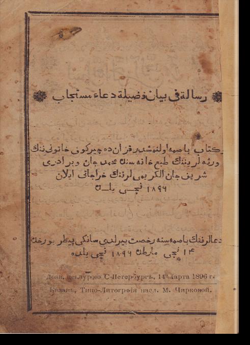 Рисаля фи баян фадыля ду'а мустаджаб. رسالة في بيان فضيلة دعاء مستجاب