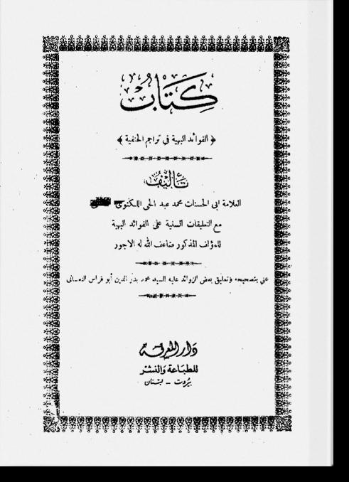 аль-Фаваид аль-бахия фи тараджим аль-ханафия. الفوائد البهية فى تراجم الحنفية