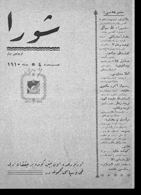 """""""Шура"""", 1910 г. №4"""