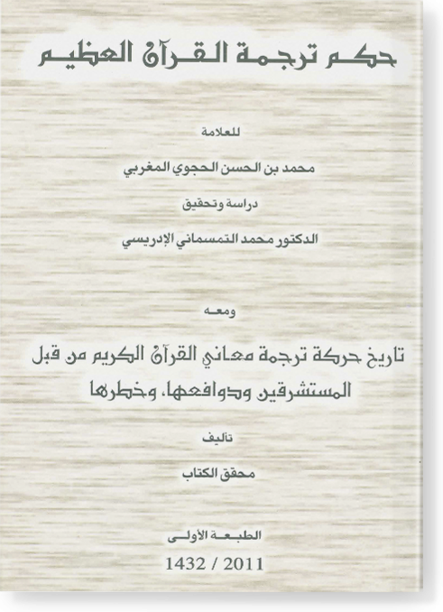 Хукм тарджима аль-Куръан аль-'азыйм. حكم ترجمة القرآن العظيم