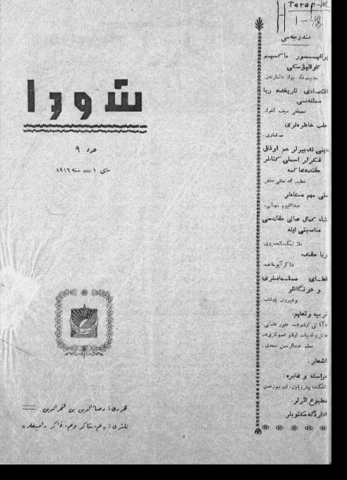 """""""Шура"""", 1916 г. №9"""