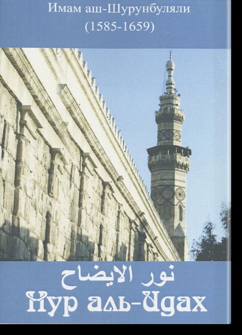 Нур аль-идах