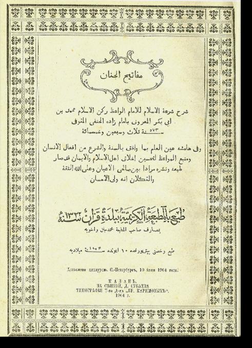 Мафатих аль-джинан: шарх ширгат аль-Ислам.