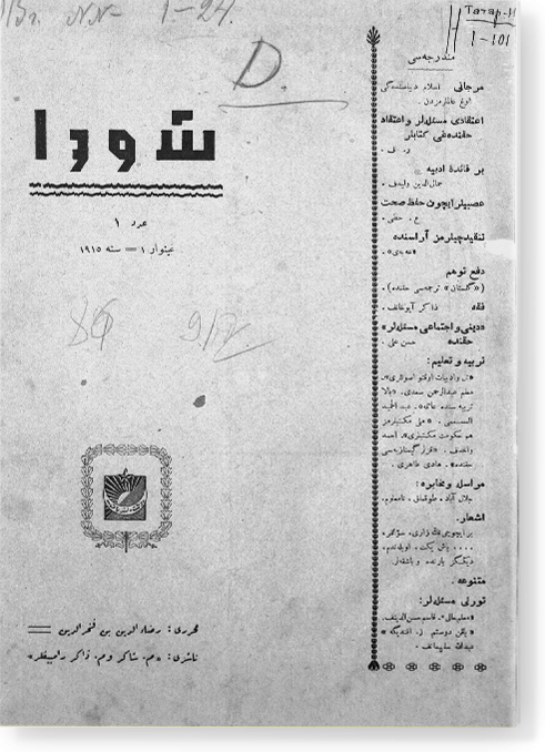 """""""Шура"""", 1915 г. №1"""