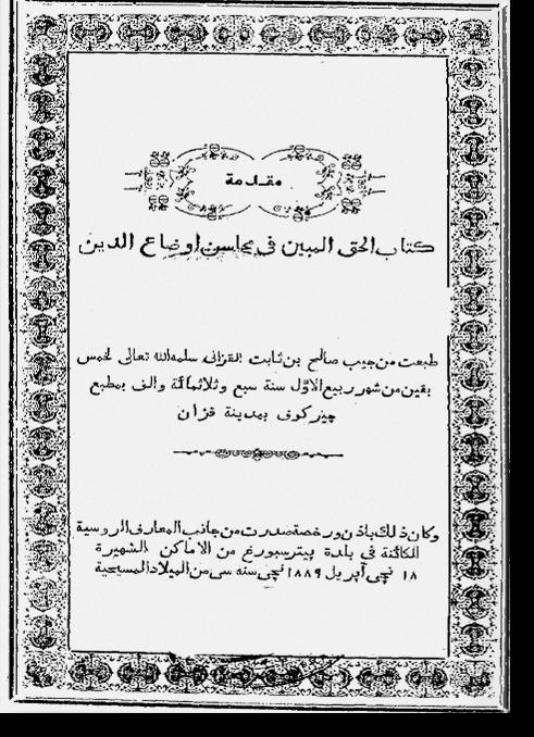 аль-Хакк аль-мубин фи махасин ауда' ад-дин. الحقّ المبين في محاسن أوضاع الدّين