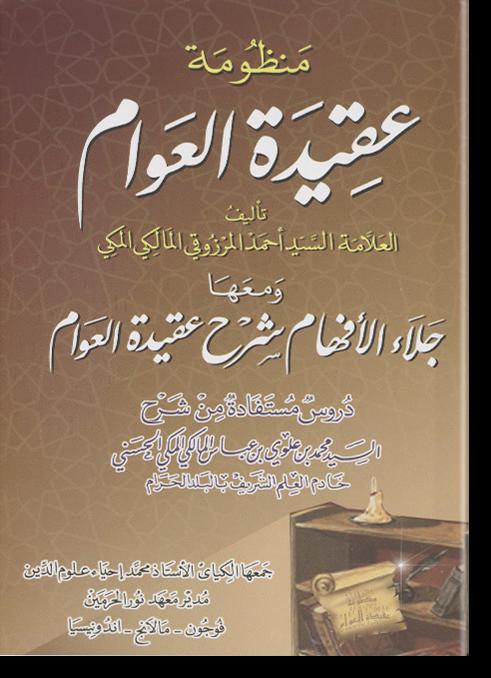 Акыйда аль-'авам