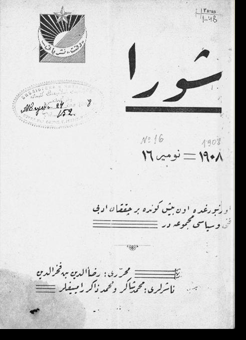 """""""Шура"""", 1908 г. №16"""
