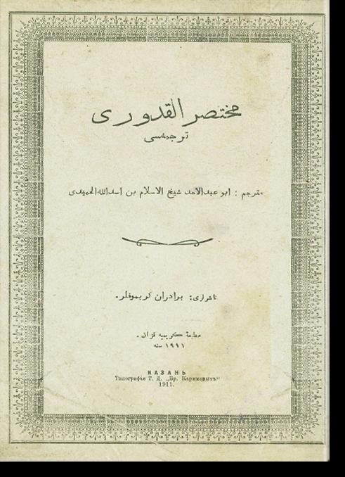 Мухтасар аль-Кудури тәрҗемәсе