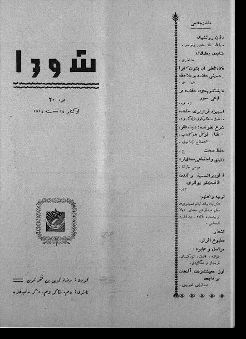 """""""Шура"""", 1914 г. №20"""