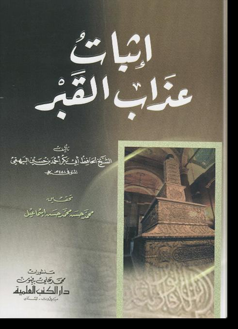 Исбат 'азаб аль-кабр