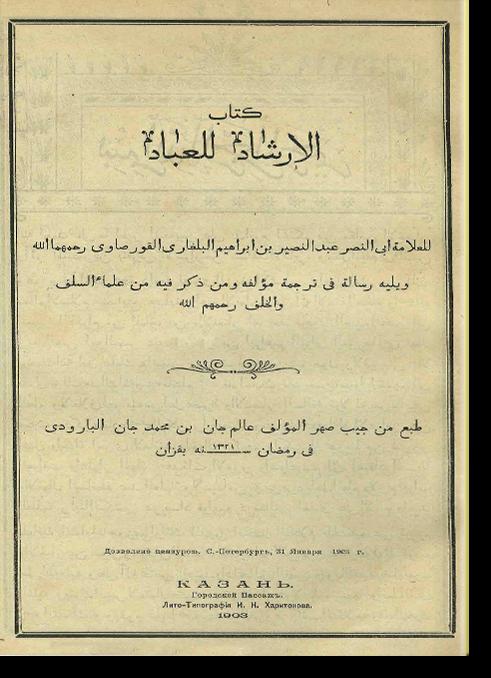 аль-Иршад ли аль-гыйбад