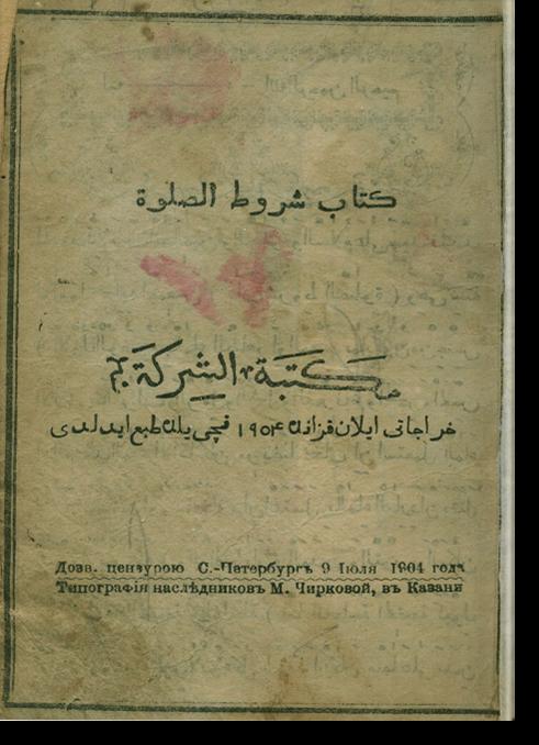 Китаб Шурут ас-саля. كتاب شروط الصلوة