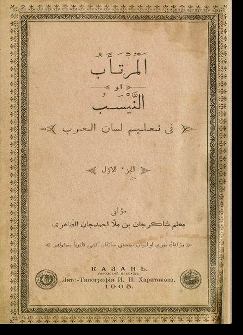 аль-Муртаабу. المرتأب