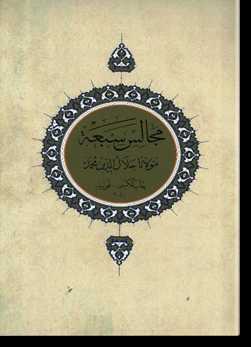 Саб'а маджалис. مجالس سبعة