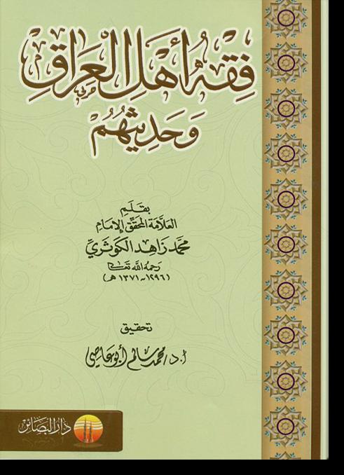 Фикх ахли аль-Ирак ва хадисухум