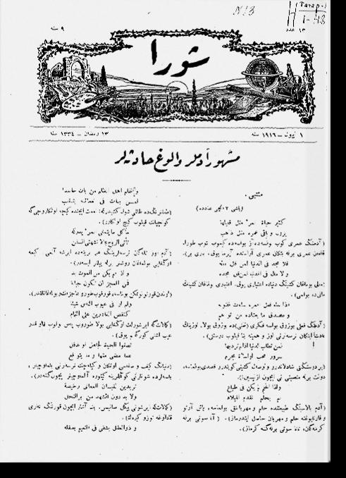 """""""Шура"""", 1916 г. №13"""