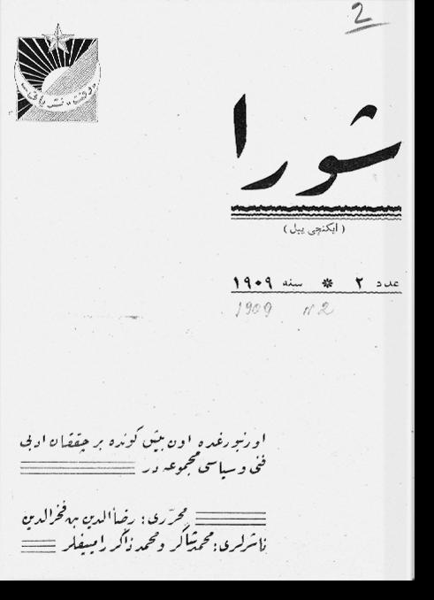 """""""Шура"""", 1909 г. №2"""