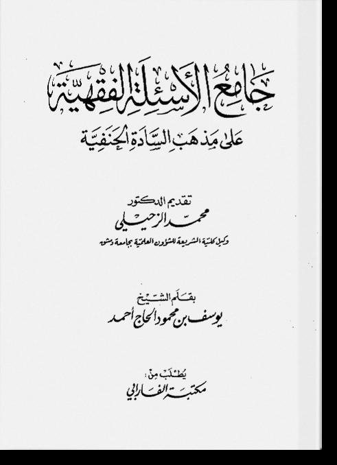 Джами аль-ас'иля аль-фикхийя аля мазхаб ас-саада аль-ханафия