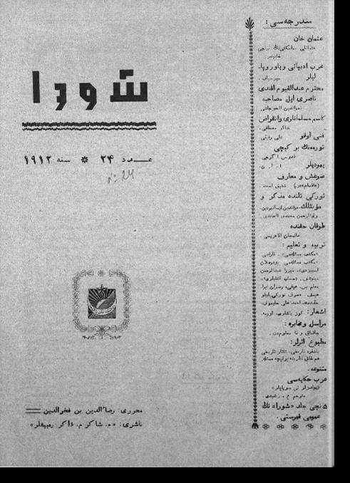 """""""Шура"""", 1912 г. №24"""