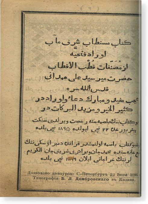Китаб Мустатаб Шараф мааб аурад фатхия. كتاب مستطاب شرف مآب أوراد فتحية
