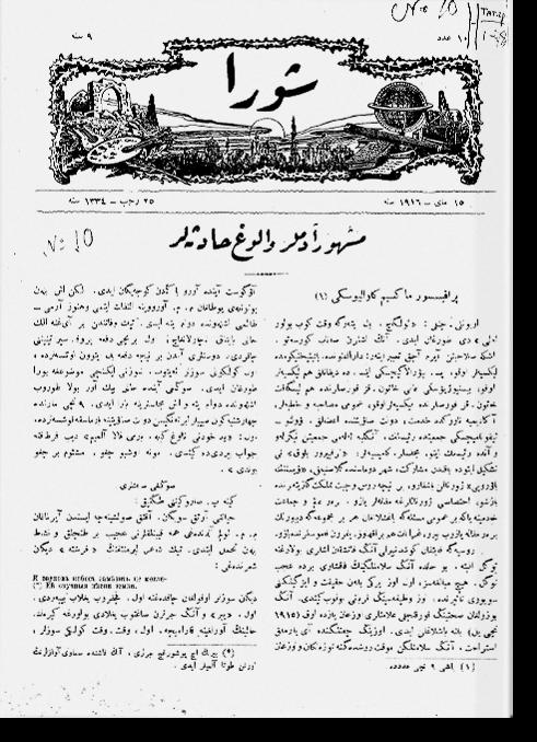 """""""Шура"""", 1916 г. №10"""