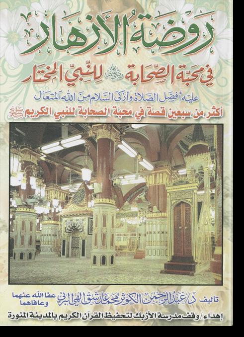Рауда аль-азхар фи махабба ас-сахаба ли ан-набий аль-мухтар