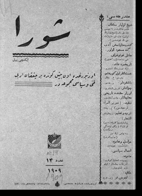"""""""Шура"""", 1909 г. №14"""