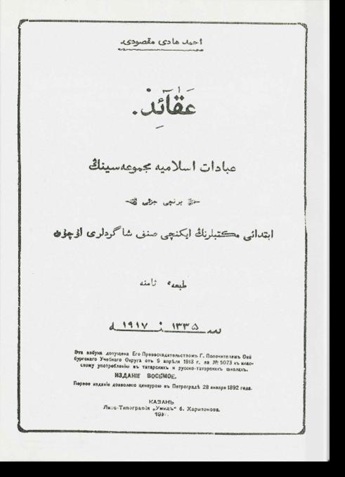 'Акаид. Ибадат ислямия. عقائد. عبادات اسلامية